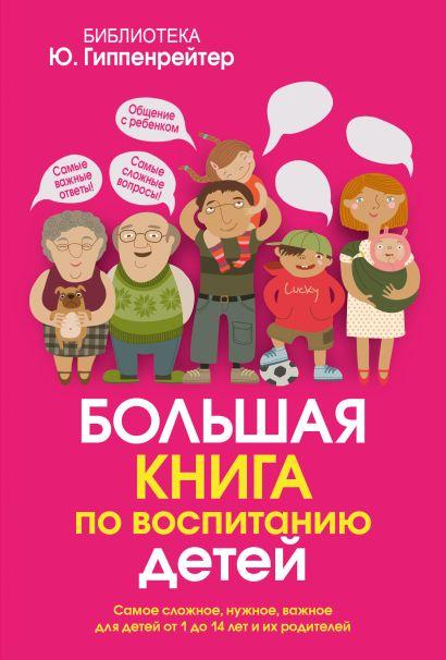 Большая книга по воспитанию детей - фото 1