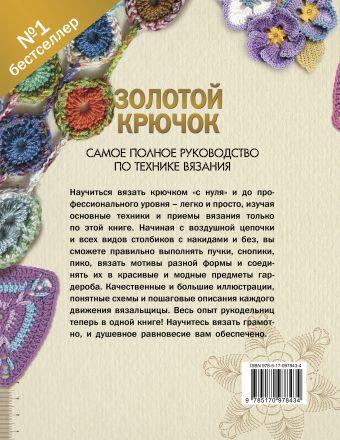 Золотой крючок Михайлова Т.В.