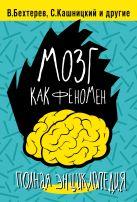 Кузина С.В., Черняков Ю.И., Кашницкий С.Е. - Мозг как феномен: полная энциклопедия' обложка книги