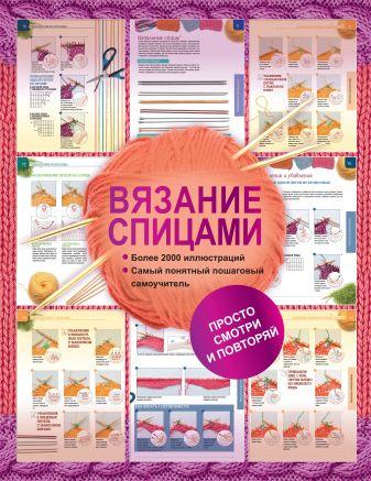Бахарева Н.В. - Вязание спицами. Более 2000 иллюстраций. Самый понятный пошаговый самоучитель обложка книги