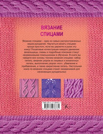 Вязание спицами. Более 2000 иллюстраций. Самый понятный пошаговый самоучитель Бахарева Н.В.