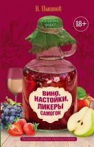 Пышнов И.Г. - Вино, настойки, ликеры, самогон' обложка книги