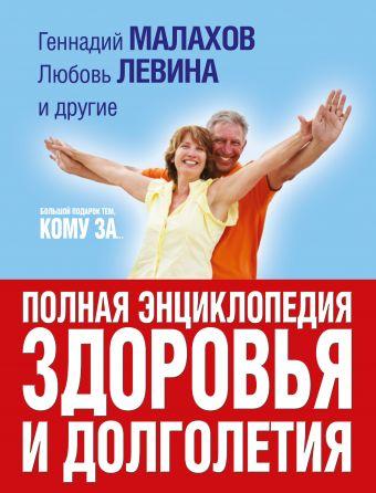 Большой подарок тем, кому за... полная энциклопедия здоровья и долголетия Левина Л.Т., Малахов Г.П.