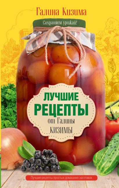 Лучшие рецепты от Галины Кизимы - фото 1