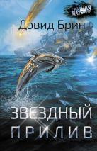 Брин Д. - Звездный прилив' обложка книги