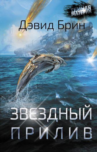 Дэвид Брин - Звездный прилив обложка книги