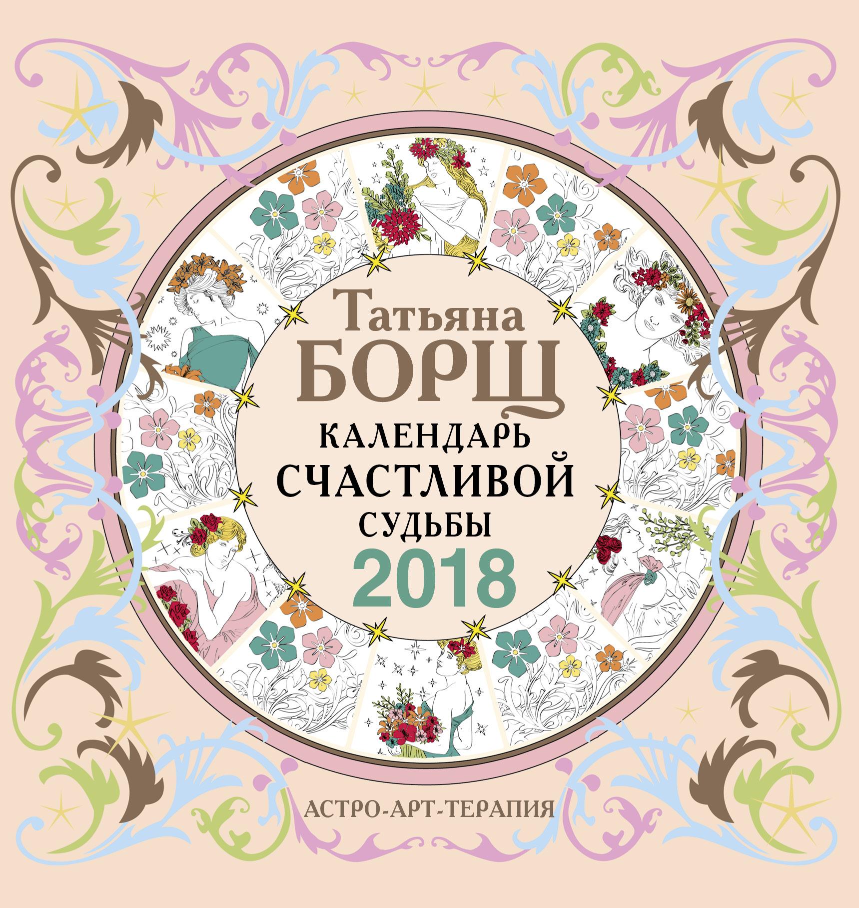 Борщ Т., Ежова А.Н. Календарь счастливой судьбы с заданиями на 2018 год