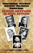 Бонда А.Х., Вашкевич Э.В., Мишаненкова Е.А. - Великие биографии великих женщин' обложка книги