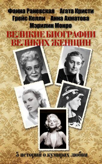 Великие биографии великих женщин Бонда А.Х., Вашкевич Э.В., Мишаненкова Е.А.