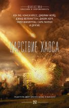 Адамс Д., Хауи Х. - Царствие Хаоса' обложка книги