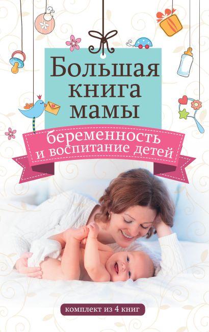 Большая книга мамы: беременность и воспитание детей - фото 1