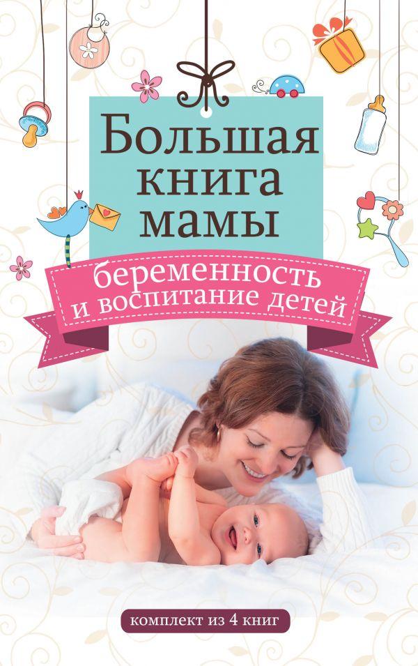 Большая книга мамы: беременность и воспитание детей Аптулаева Т.Г., Заворотняя М.И., Покусаева О.В.