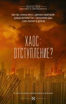 Адамс Д., Хауи Х. - Хаос: отступление?' обложка книги