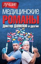 Шляхов А.Л., Блаво Р. - Лучшие медицинские романы' обложка книги