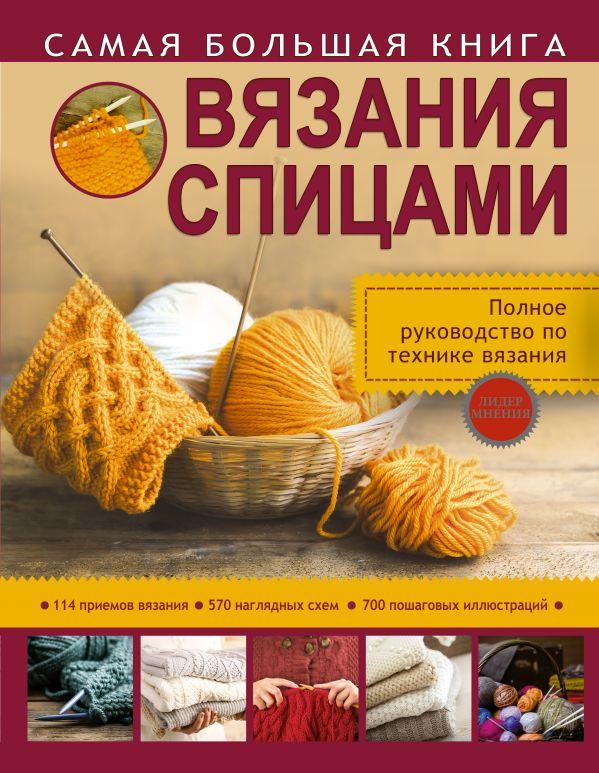 Самая большая книга вязания спицами Михайлова Т.В.