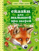 Сказки для малышей про зверей