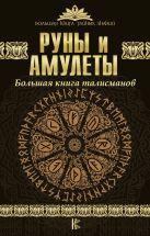 Гардин Дмитрий - Руны и амулеты. Большая книга талисманов.' обложка книги
