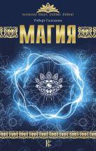 Галсамин Р. - Магия' обложка книги
