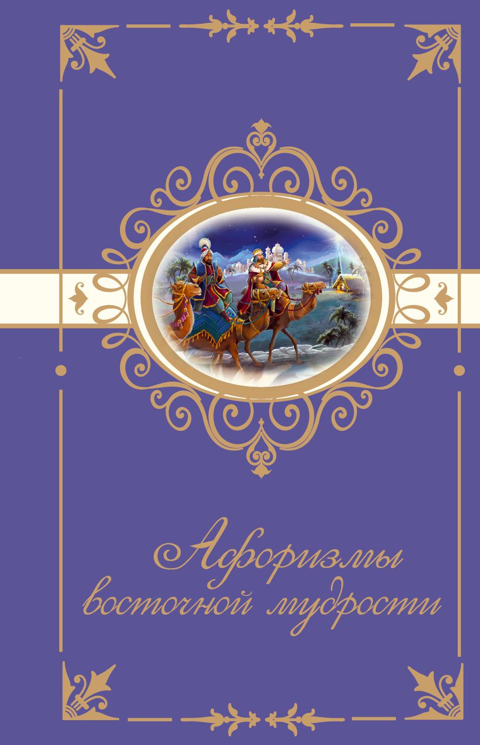 Афоризмы восточной мудрости от book24.ru