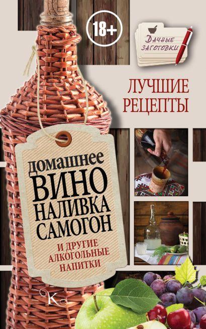 Домашнее вино, наливка, самогон и другие алкогольные напитки. Лучшие рецепты - фото 1