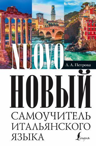 Л. А. Петрова - Новый самоучитель итальянского языка обложка книги