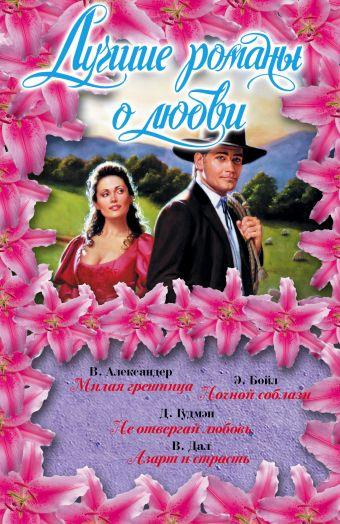Лучшие романы о любви Александер В., Бойл Э., Гудмэн Д., Дал В.