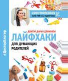 Доктор Дарья - Лайфхаки для думающих родителей' обложка книги