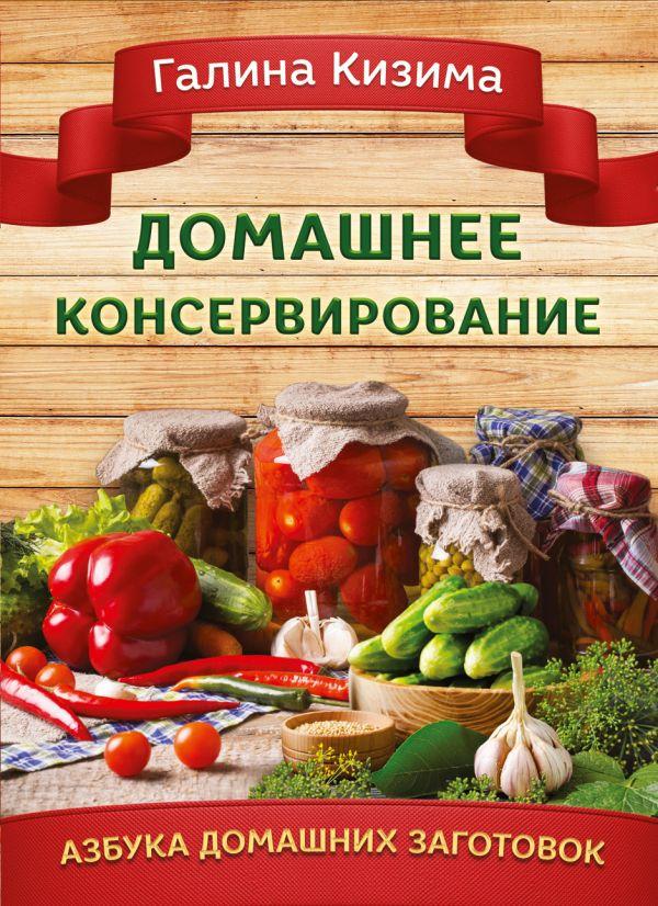 Домашнее консервирование Кизима Г.А.
