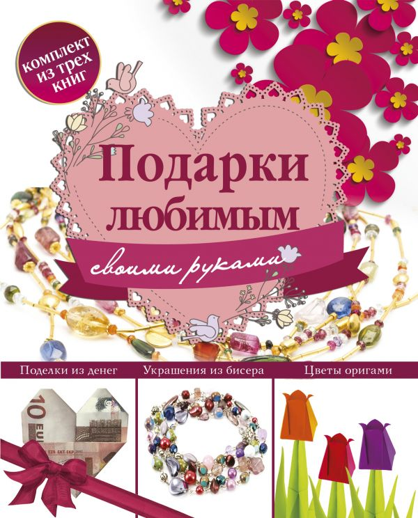 . Подарки любимым своими руками николаева а в с пасхой красивые подарки своими руками