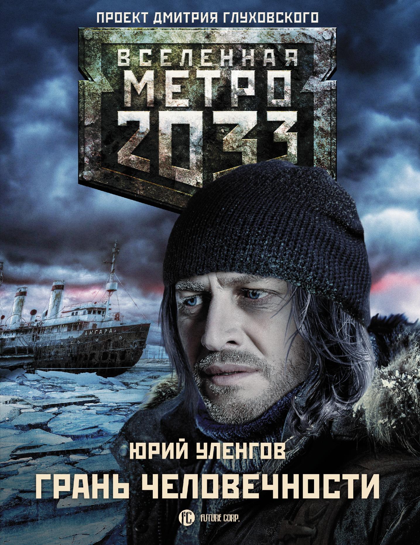 Метро 2033: Грань человечности. Юрий Уленгов