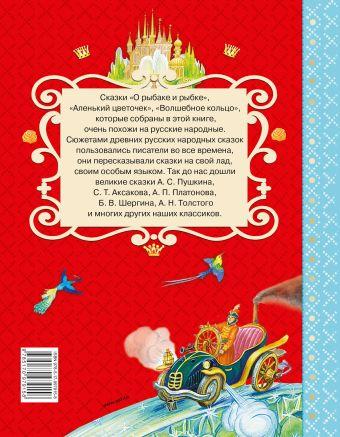 Волшебное кольцо. Сказки русских писателей Пушкин А.С., Аксаков С.Т., Платонов А.П.