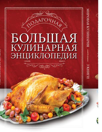 Большая подарочная кулинарная энциклопедия. 3 книги - фото 1