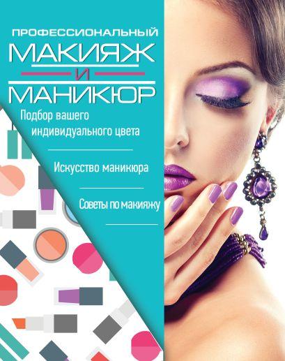 Профессиональный макияж и маникюр - фото 1