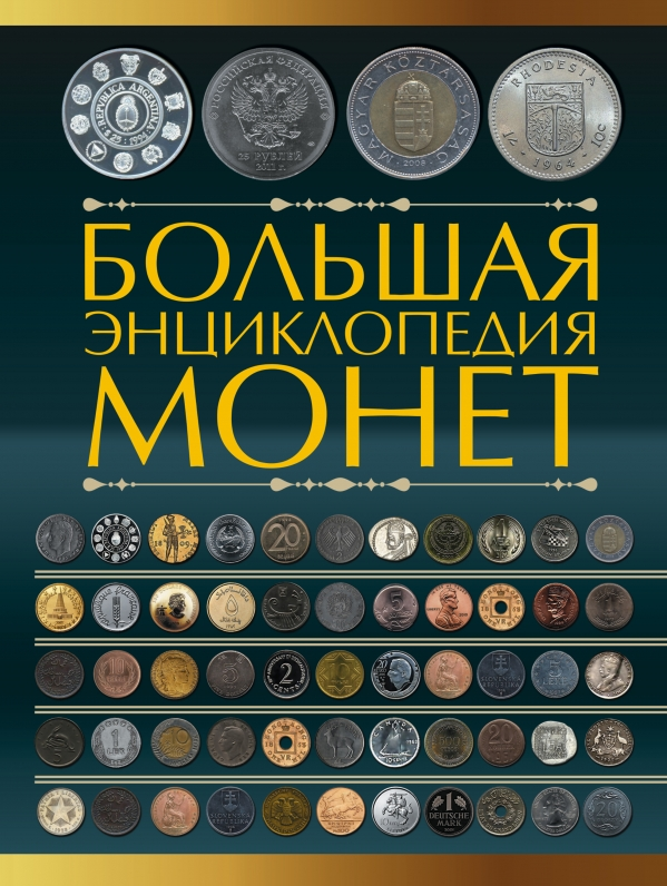 Большая энциклопедия монет Кошевар Д.В.