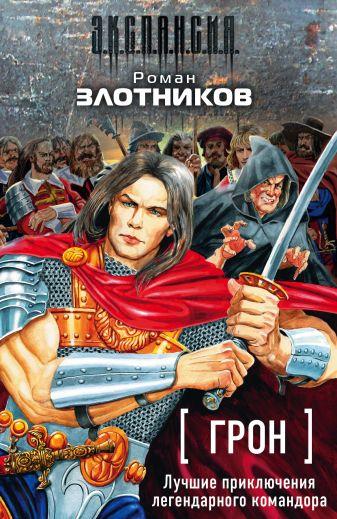 Роман Злотников - Грон. Лучшие приключения легендарного командора (комплект из 4 книг) обложка книги