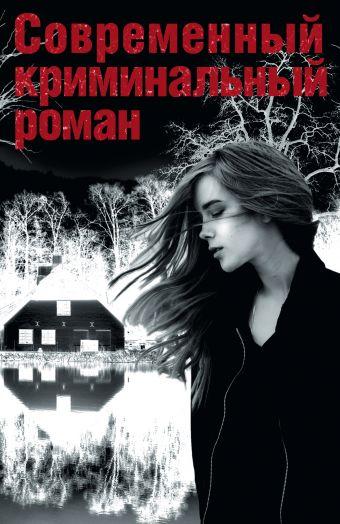 Современный криминальный роман Павон К., Лансет Б., Седер К., Лаптон Р.