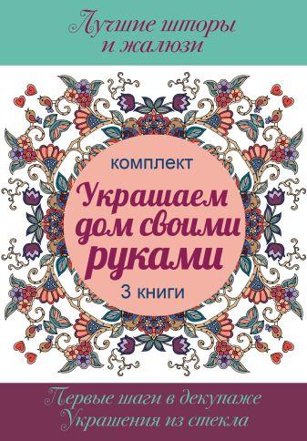 Вороникова В.С. - Украшаем дом своими руками обложка книги