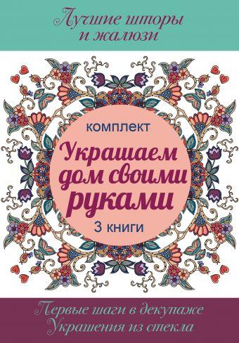 Украшаем дом своими руками Вороникова В.С.