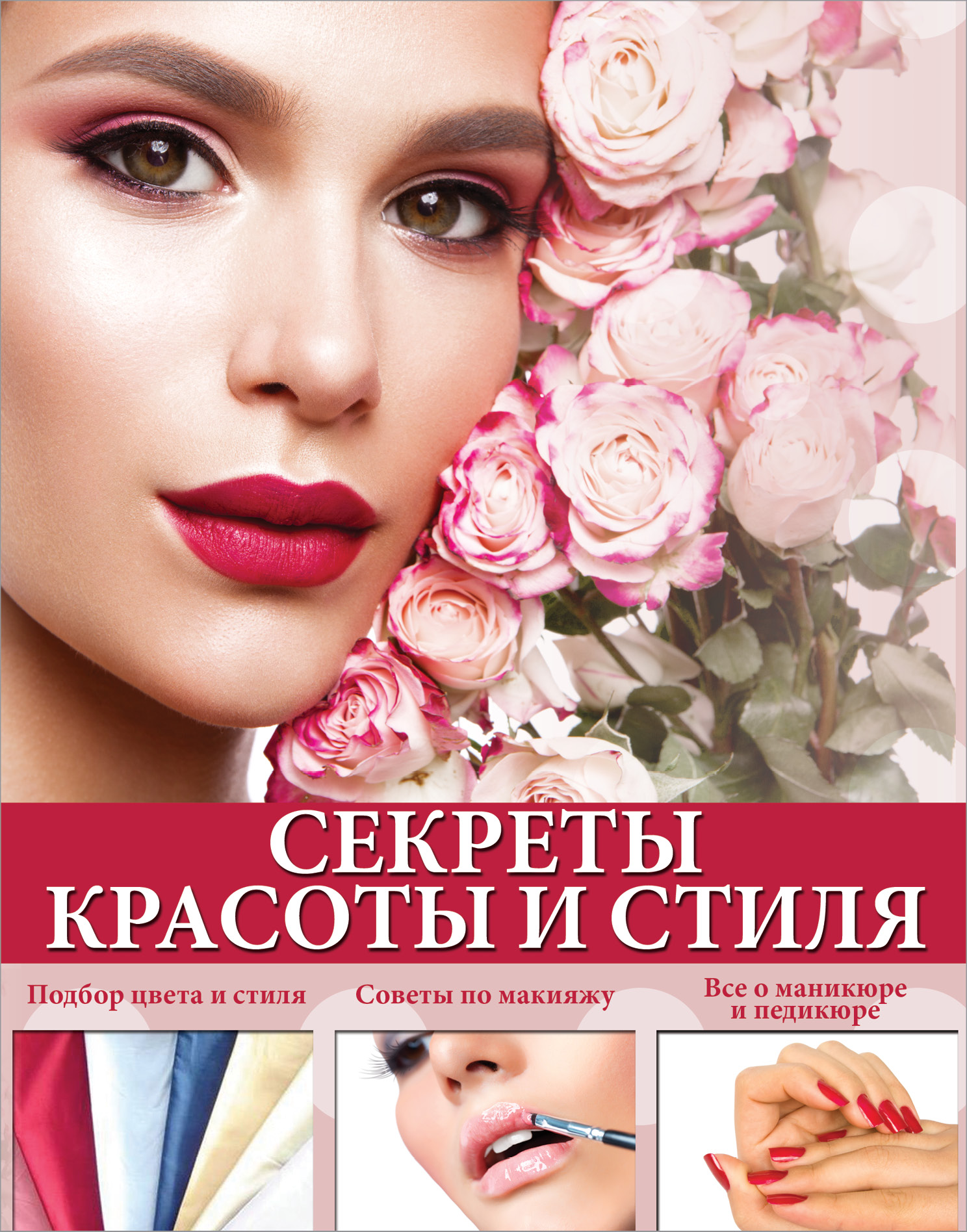 Секреты красоты и стиля от book24.ru