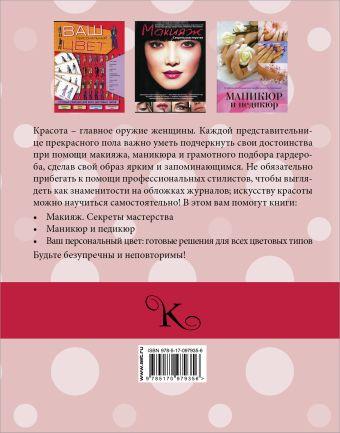 Секреты красоты и стиля Вороникова Е.С.