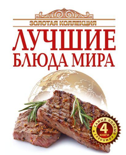 Золотая коллекция лучшие блюда мира - фото 1