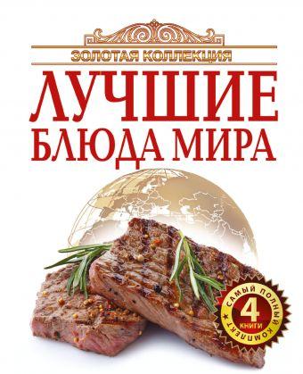 Золотая коллекция лучшие блюда мира