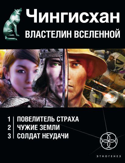 Чингисхан. Властелин Вселенной (комплект из 3 книг) - фото 1
