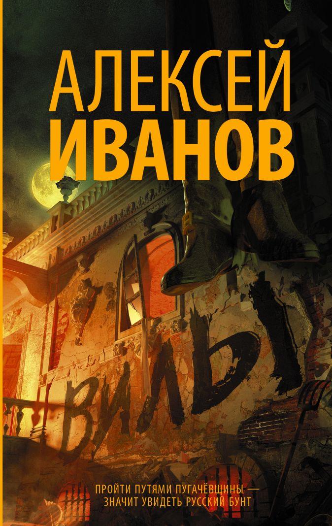 Алексей Иванов - Вилы обложка книги