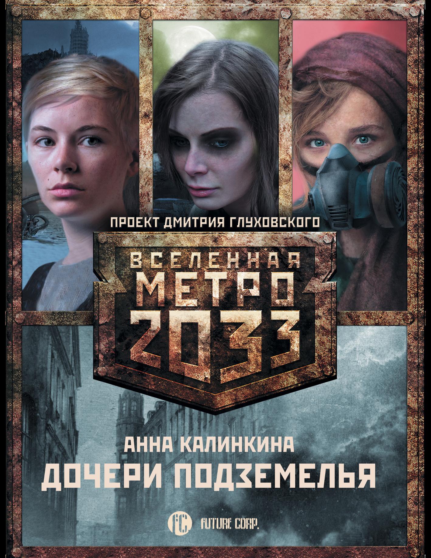 Анна Калинкина Метро 2033: Дочери подземелья (комплект из 3-х книг) анна калинкина царство крыс