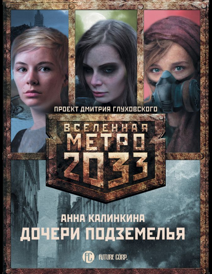 Анна Калинкина - Метро 2033: Дочери подземелья (комплект из 3-х книг) обложка книги
