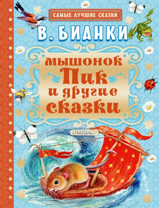 Бианки В.В. - Мышонок Пик и другие сказки обложка книги