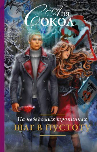 Аня Сокол - На неведомых тропинках. Шаг в пустоту обложка книги