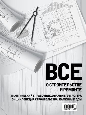Все о строительстве и ремонте