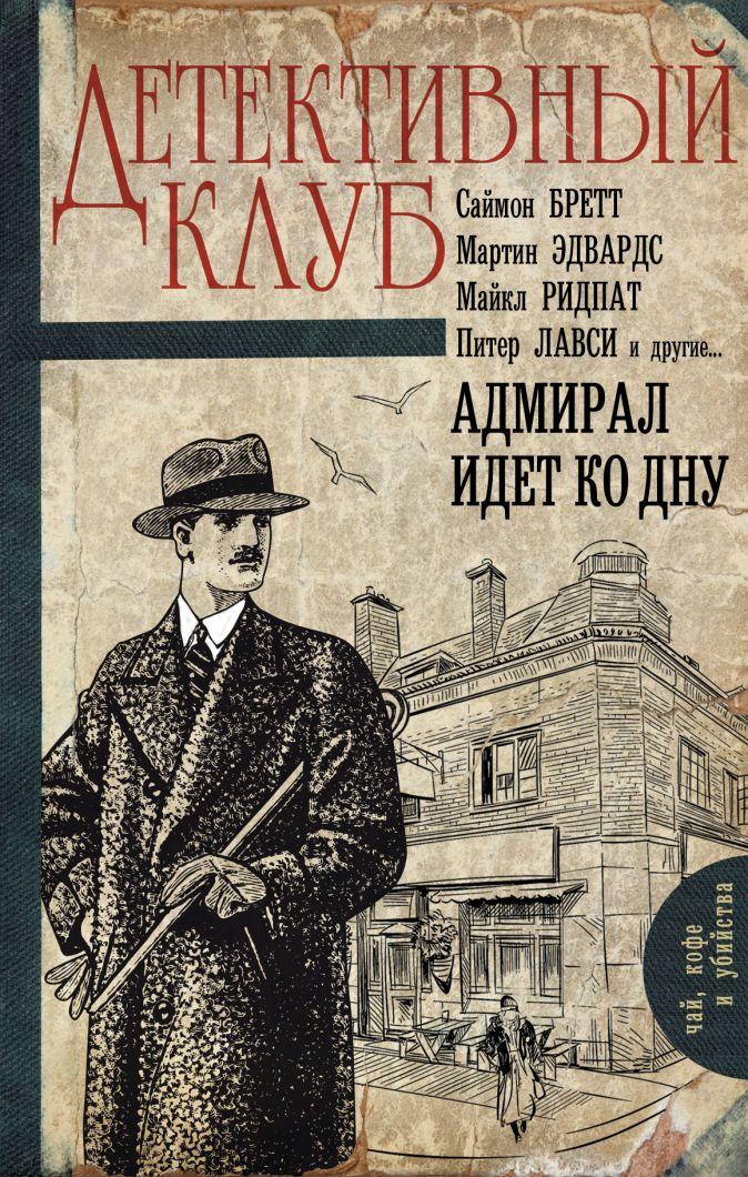 Детективный клуб - Адмирал идет ко дну обложка книги